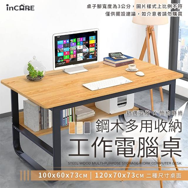 【Incare】鋼木多用收納工作電腦桌(120*70*73CM/兩色)