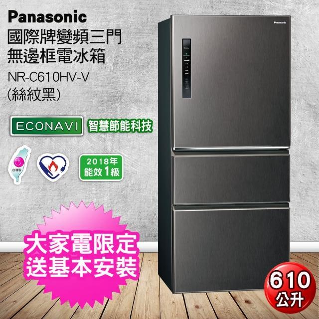 【Panasonic 國際牌★送吸濕毯】610公升一級能效三門變頻冰箱(NR-C610HV-V 絲紋黑)