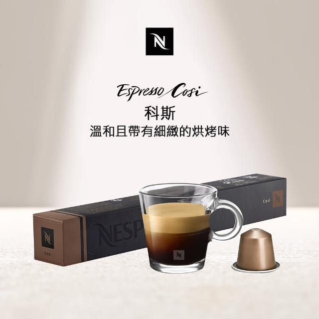 【Nespresso】Cosi科斯咖啡膠囊_溫和且帶有細緻的烘烤味(10顆/條;僅適用於Nespresso膠囊咖啡機)