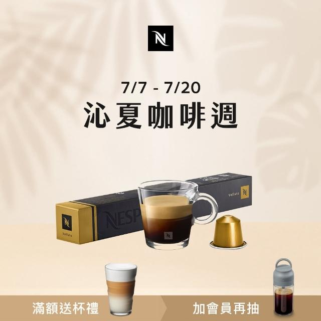 【Nespresso】Volluto沃魯托咖啡膠囊_甘甜而溫和(10顆/條;僅適用於Nespresso膠囊咖啡機)