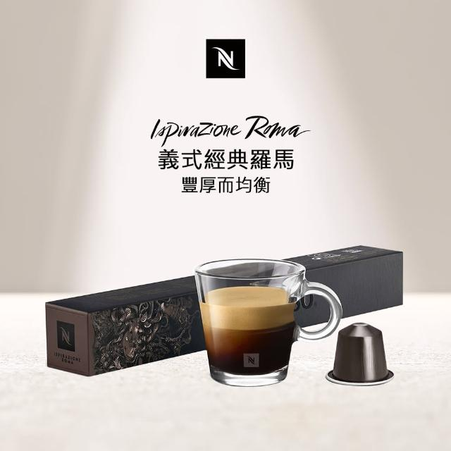 【Nespresso】Roma羅瑪咖啡膠囊_豐厚而均衡(10顆/條;僅適用於Nespresso膠囊咖啡機)