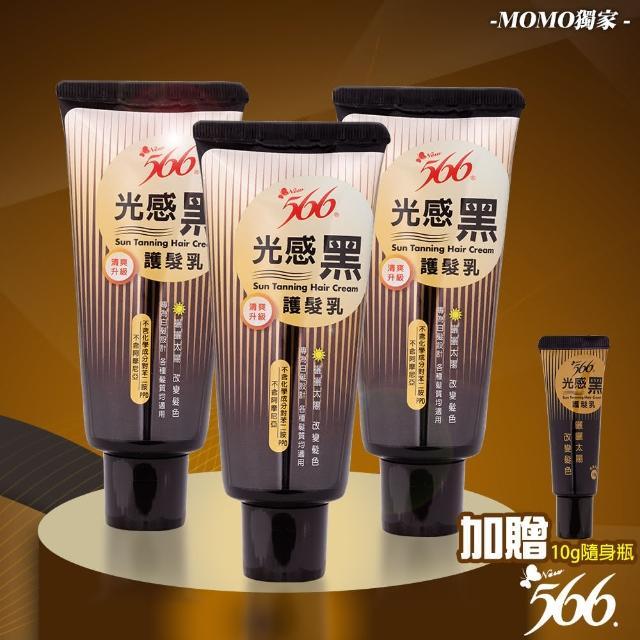 【566】銀離子光感黑髮乳75g/瓶*3入+隨身瓶10g/瓶*1