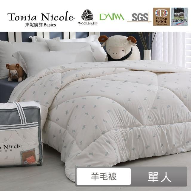 【Tonia Nicole 東妮寢飾】防蹣抗菌頂級100%法國羊毛被(單人2.2kg)