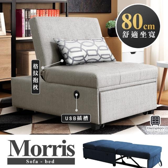 【漢妮Hampton】莫里斯單人沙發床-多色可選(一般地區免運費/加碼送躺靠枕 市場最大尺寸)