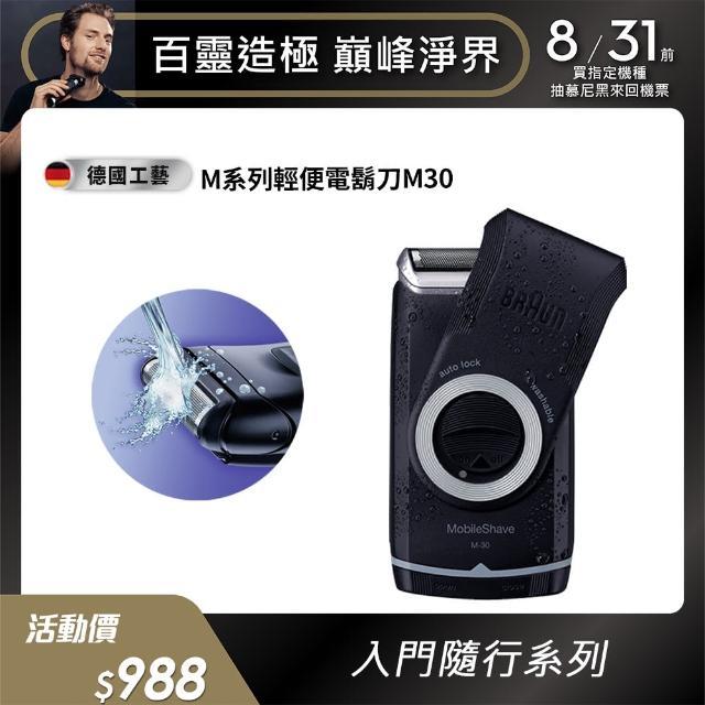 【德國百靈BRAUN】M系列電池式輕便電鬍刀M30