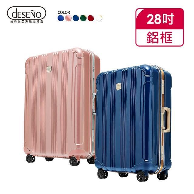 【Deseno】酷比旅箱II-28吋特仕版輕量深鋁框行李箱(多色任選)