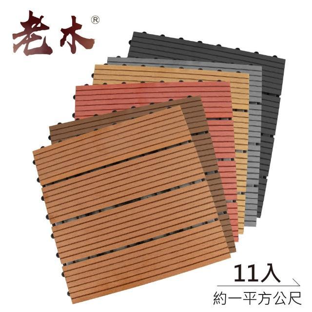 【老木】條紋系列《直條紋》塑木地板《11入》(共6款風格)