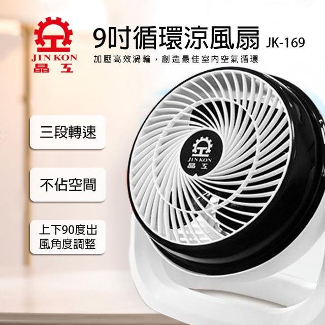 【晶工牌】9吋循環涼風扇(JK-109)