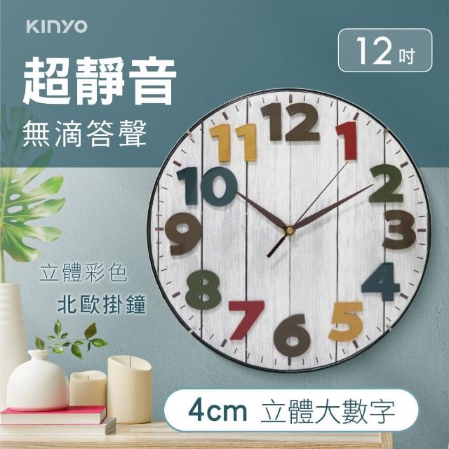 【KINYO】立體彩色北歐掛鐘 Wall Clock(CL-201)