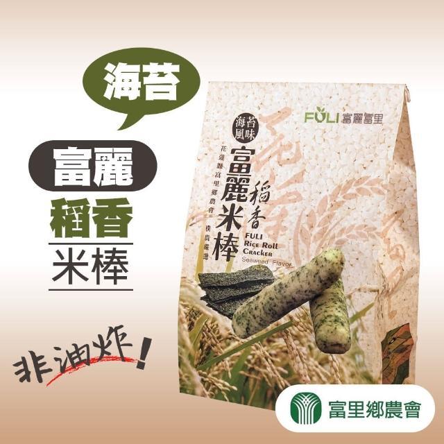 【富里農會】富麗稻香米棒-海苔(140g-包)