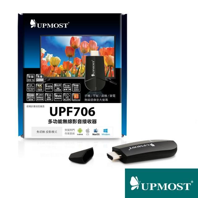 【UPMOST】UPF706 多功能無線影音接收器(Miracast 手機無線投影至電視機)