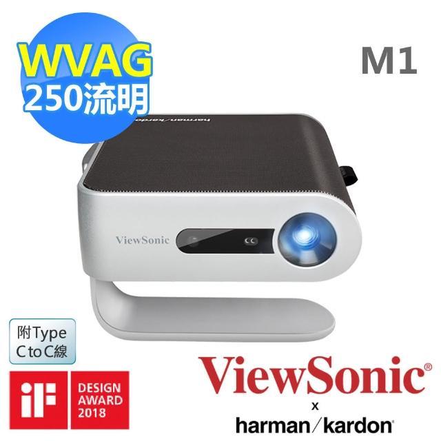 【ViewSonic 優派】M1 WVGA 時尚360度 微投 巧攜投影機(250流明)