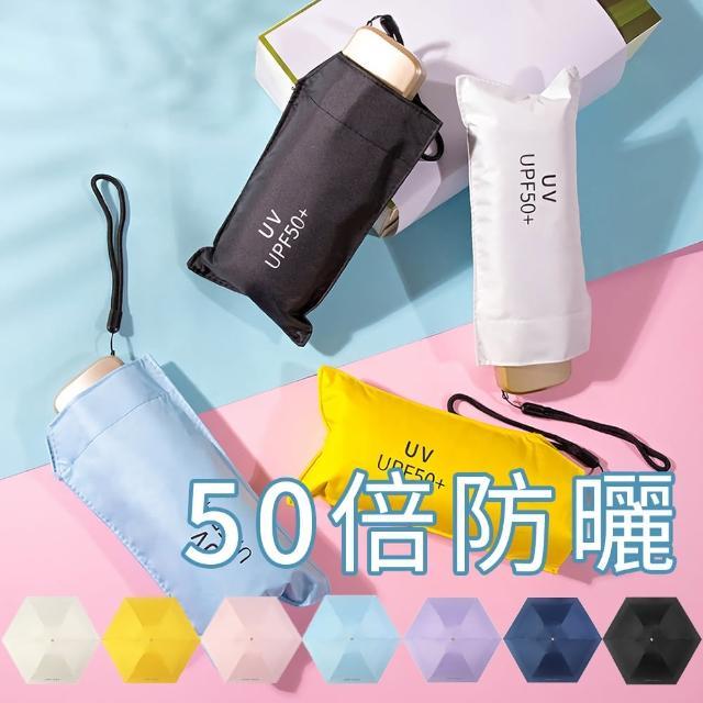 50倍超防曬UPF50+ 體感降溫 超輕190g 黑膠五折傘 抗UV摺疊傘迷你傘晴雨傘陽傘折疊傘口袋傘 防紫外線
