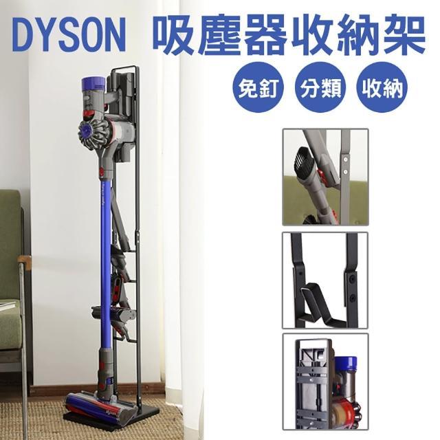 Dyson 吸塵器收納架