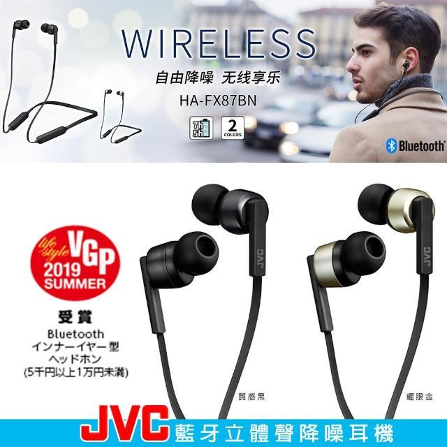 【JVC】藍牙立體聲降噪耳機 HAFX87BN(JVC、藍牙、耳機、HAFX87BN、XX、耳麥)