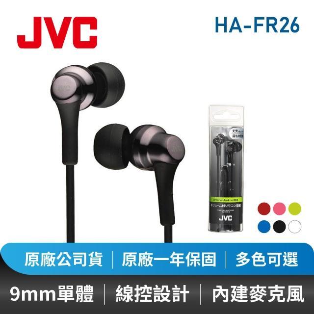 【JVC】入耳式立體聲耳機麥克風(HA-FR26)