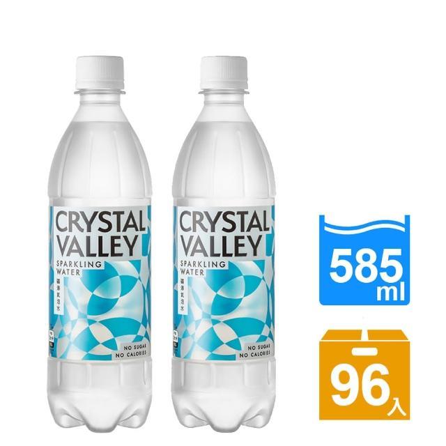 雙12特談【金車】CrystalValley礦沛氣泡水 585ml-24罐x4箱(96入)
