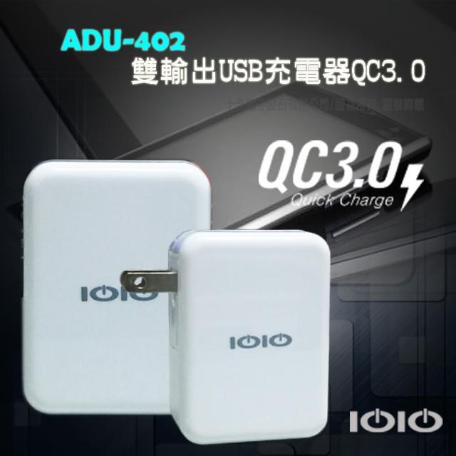 【IOIO】雙輸出USB充電器QC3.0 ADU402