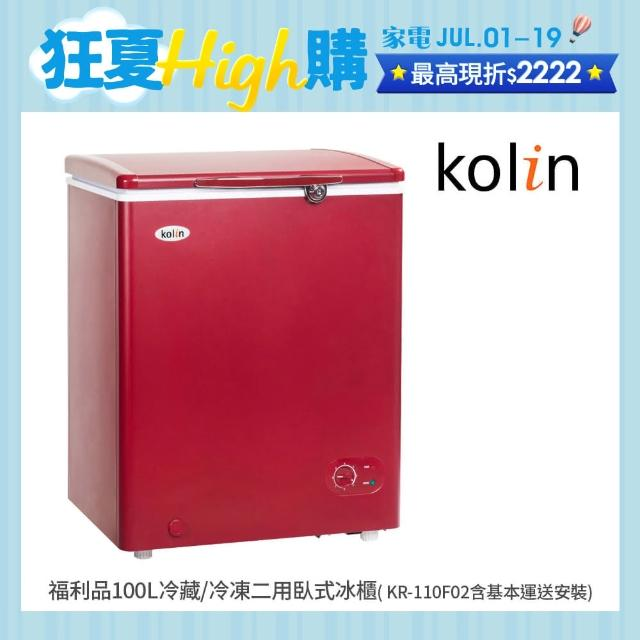 【Kolin 歌林】100L 臥式冷藏/冷凍二用冰櫃KR-110F02(基本運送/送折箱定位)