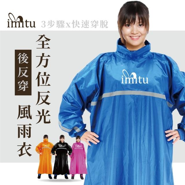 【米圖imitu】快速穿脫後反穿雙重反光連身風雨衣(快速到貨)