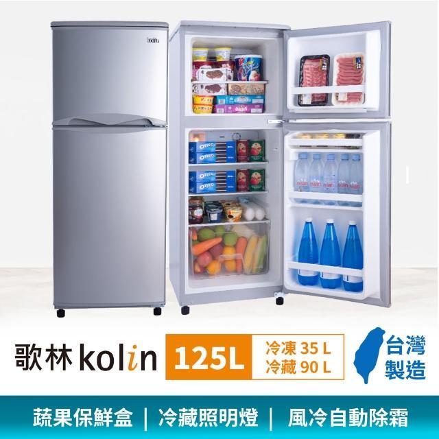 【Kolin 歌林】125公升二級能效精緻雙門冰箱(KR-213S03)