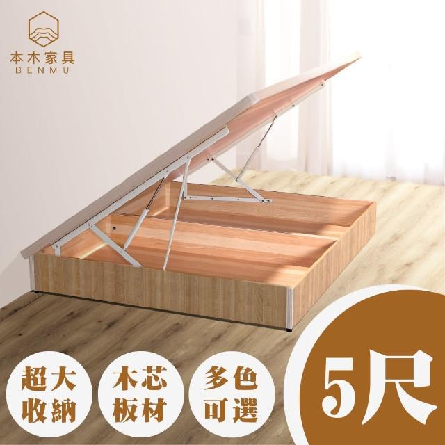 【本木】愛多士 收納後掀床架(雙人5尺)