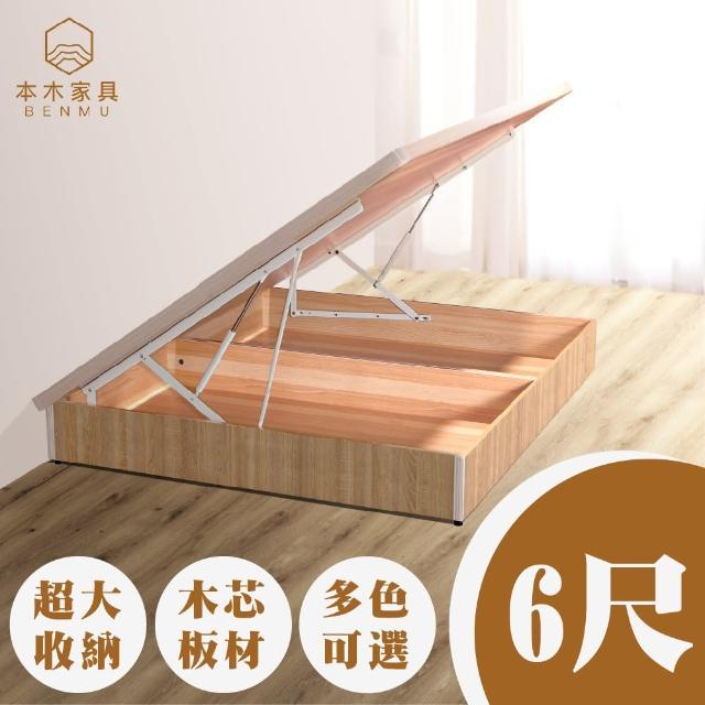 【本木】愛多士 收納後掀床架(雙人加大6尺)