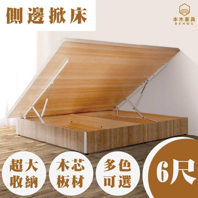 【本木】愛多士 收納側掀床架(雙人加大6尺)