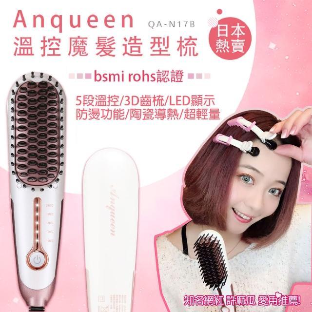 【ANQUEEN】帶線溫控魔髮造型梳 型號QA-N17B