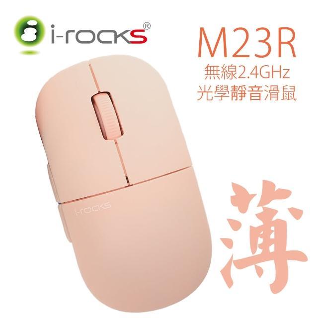 【i-Rocks】M23R無線靜音滑鼠-優雅粉
