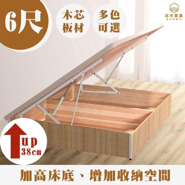 【本木】愛多士 加高加厚收納後掀床架(雙人加大6尺)