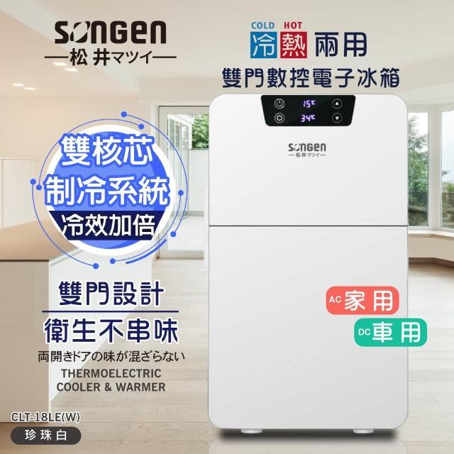 【SONGEN松井】冷暖兩用雙門數控電子冰箱/冷藏箱/保溫箱/小冰箱(CLT-18BH)