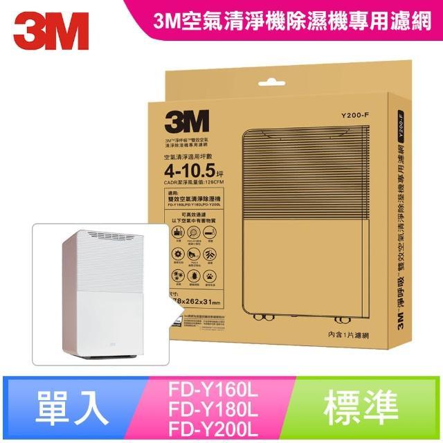 【3M】淨呼吸雙效空氣清淨除溼機專用靜電空氣濾網-Y200-F-1入裝(FD-Y160L/FD-Y200L)