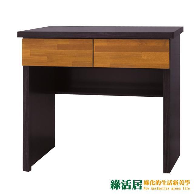 【綠活居】波菲 現代雙色2.6尺二抽書桌/電腦桌