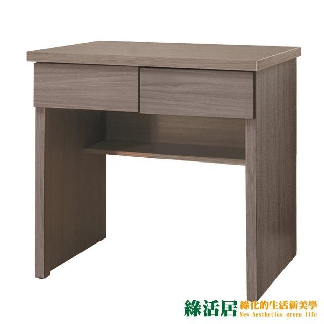 【綠活居】波菲 橡木紋2.6尺二抽書桌/電腦桌