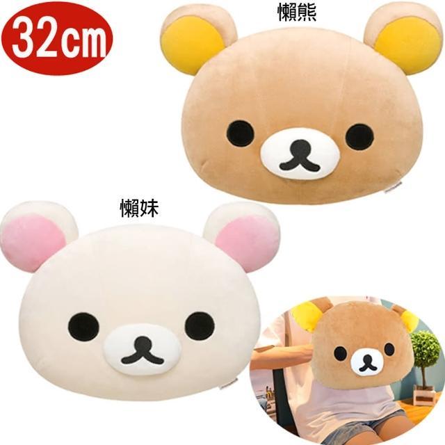 【TDL】拉拉熊懶懶熊懶妹暖手枕抱枕午安枕靠枕靠墊 575798/575799