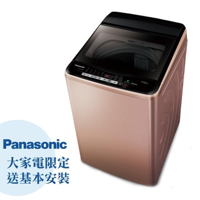 【Panasonic 國際牌】11公斤變頻洗脫直立式洗衣機—薔薇金(NA-V110EB-PN)