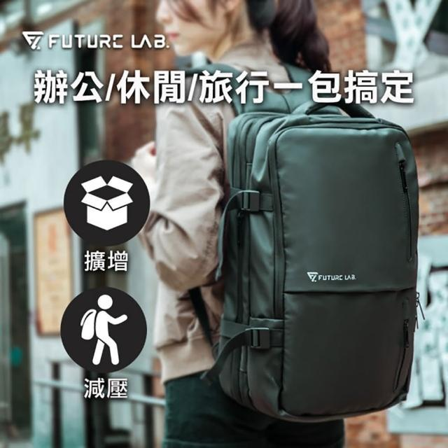【Future Lab. 未來實驗室】17吋FREEZONE PLUS零負重變型包(多功能後背包/筆電包/後背包/手提公事包)