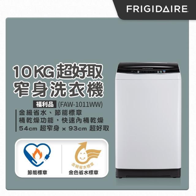 【★雙12狂推★Frigidaire 富及第】10kg超好取窄身洗衣機(★福利品 贈基本安裝)