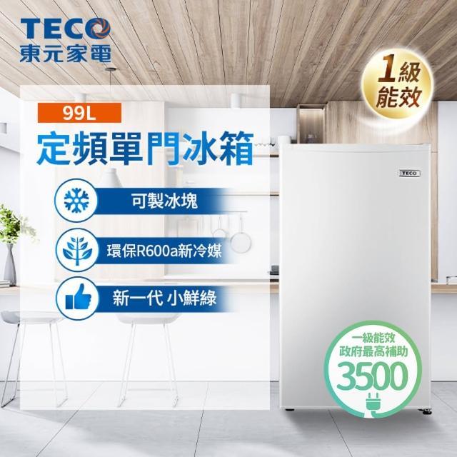 【TECO 東元 ★好禮2選1★】99公升 一級能效單門小冰箱(R1091W)