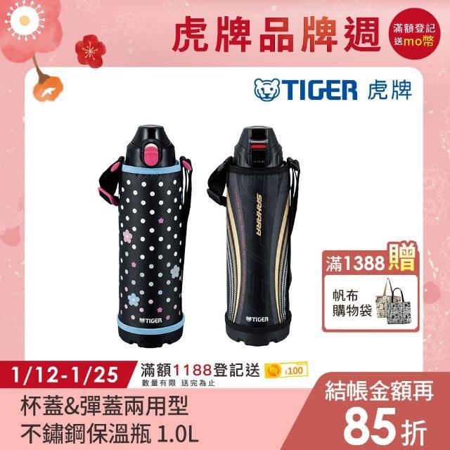【TIGER虎牌】兩用系列不鏽鋼保溫瓶保溫杯1.0L_2用頭(MBO-E100)