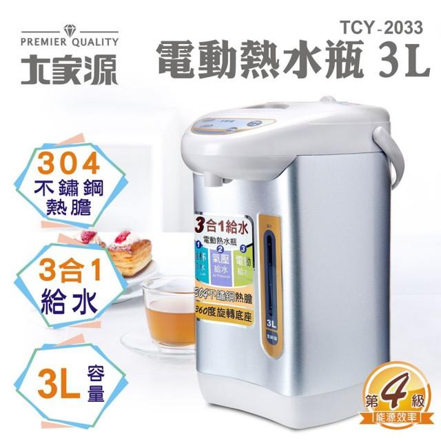 【大家源】福利品 3L 304不鏽鋼電動熱水瓶(TCY-2033)