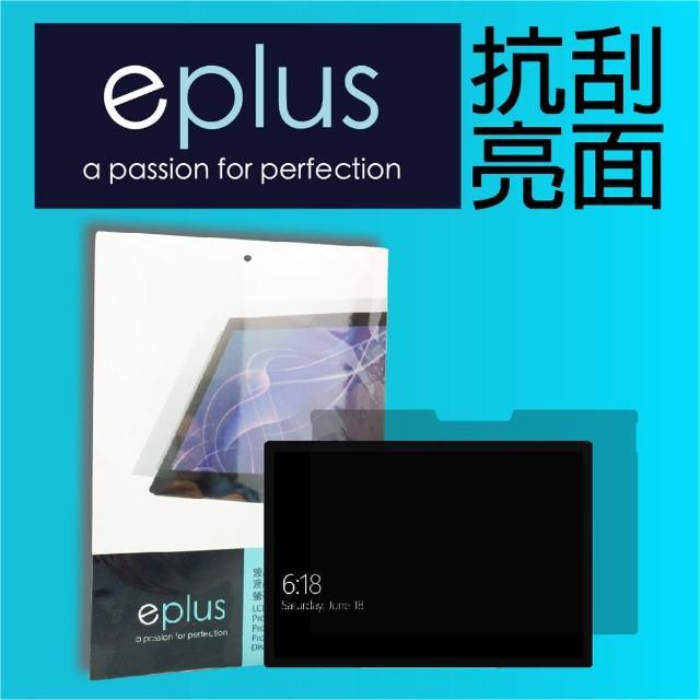 【eplus】高透抗刮亮面保護貼 Surface Pro 7 12.3 吋適用