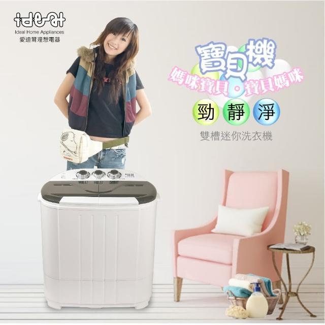 【IDEAL 愛迪爾】3.5kg 雙槽 迷你洗衣機 - 寶貝機(耍酷黑 E0730BK)