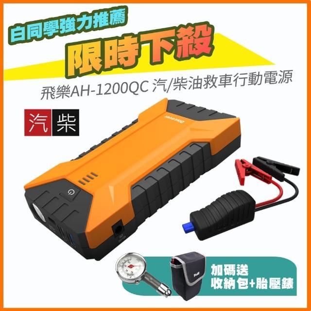 【飛樂 Discover】AH-1200QC Type-C QC3.0雙向快充 汽、柴油終極版救車電源(送 胎壓錶)