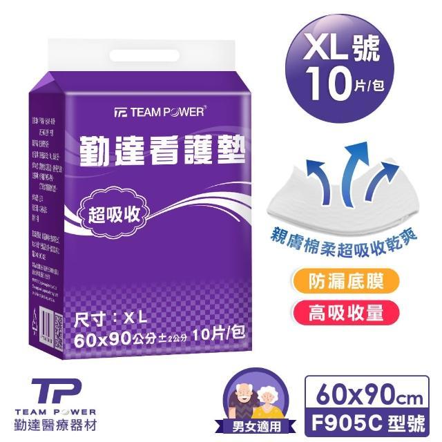 【勤達】超強吸收看護墊-10片X1包 60x90cm 產褥墊、戒尿墊、漏尿墊(看護墊:產褥墊;成人紙尿褲)