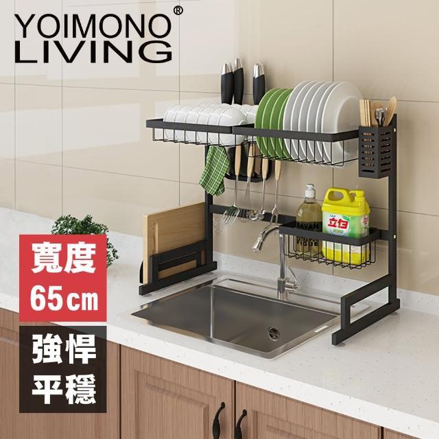 【YOIMONO LIVING】「工業風尚」不銹鋼置物瀝水架(65CM)