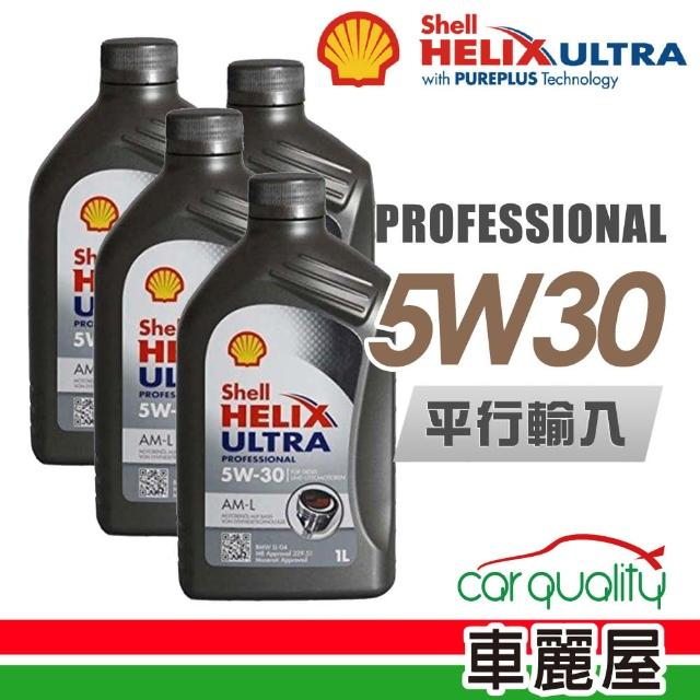 【SHELL 殼牌】HELIX ULTRA C3 5W30 1L 四入組 機油保養套餐加送【18項保養檢查】節能型機油(車麗屋)