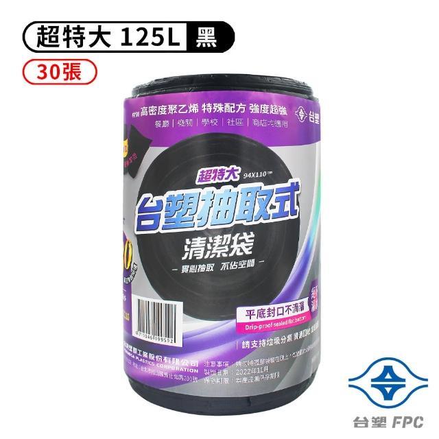 【台塑】實心清潔袋 垃圾袋(超特大 94*110cm 加厚 黑色)