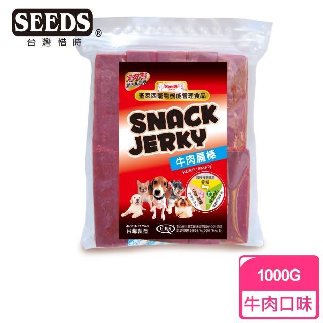 【Seeds 聖萊西】牛肉扁棒-1000g(牛肉扁棒1000g)